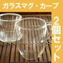 茶こし付きマグカップ ガラス・カーブ2個セット