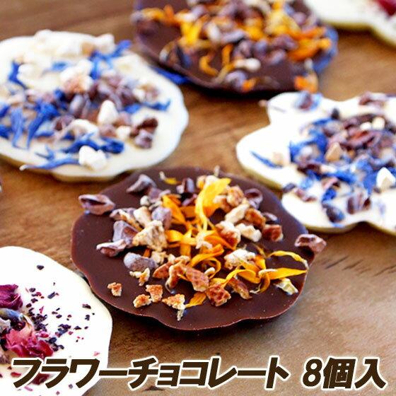 フラワーチョコレート4種 ブラックチョコ ホワイトチョコ ギフト お菓子 チョコ菓子 プレゼント ギフト 自分用 プチギフト