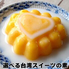 選べる台湾スイーツの素 カップゼリー カッププリン 手作り マンゴープリンの素 ジャスミン茶ゼリー ライチゼリー 中華菓子 台湾スイーツ 簡単 インスタント 粉末 ゼリーの素