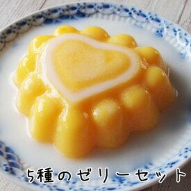 5種のゼリーセット マンゴープリンの素 仙草ゼリー ジャスミン茶ゼリー ライチゼリー 杏仁豆腐 中華菓子 台湾スイーツ 簡単 インスタント
