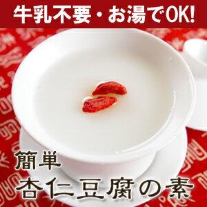 簡単杏仁豆腐の素180g(クコの実付き)