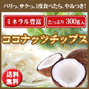 ココナッツチップス300g