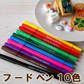 フードペン7色セット 着色料 食用 粉末 色粉 アイシング オブアート オブラートアート キャラ弁 お菓子 料理 バレンタインデー