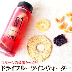 ドライフルーツインウォーター3袋 フォンダンウォーター インフューズドウォーター パイナップル オレンジ レモン ドラゴンフルーツ