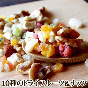 10種のドライフルーツ&ナッツ300g くるみ アーモンド カシューナッツ ストロベリー キウイ ココナッツ トッピング 製菓材料
