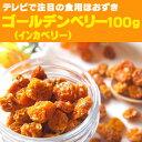 ゴールデンベリー(インカベリー)100g 食用ほおずき 無添加 ドライフルーツ