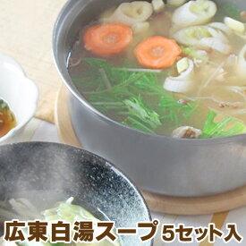 広東白湯(パイタン)スープセット×5個