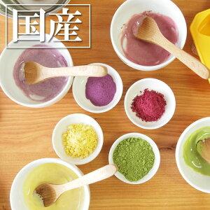 国産ナチュラルカラーパウダー 4色セット 100% 天然色素 日本野菜のパウダー ビーツ 紫芋 万次郎かぼちゃ 抹茶 食紅 セット 着色料 食用 粉末 食用色素 赤 紫 黄 緑 天然着色料 色粉 アイシン