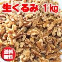 くるみ1kg 500gずつ2便でお届け 無添加 無塩 生くるみ 送料無料 お菓子作りに 製菓材料