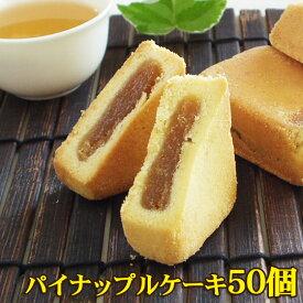 パイナップルケーキ50個 送料無料 台湾 お土産 茶菓子 台湾スイーツ クッキー 中華菓子 お茶請け
