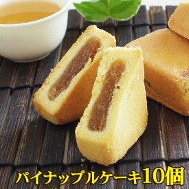 パイナップルケーキ10個 台湾製 送料無料 お土産 焼き菓子 茶菓子 台湾スイーツ クッキー 中華菓子 お茶請け お試し パイナップルジャム アジア おやつ お菓子