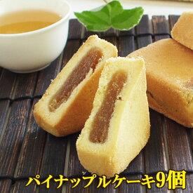 パイナップルケーキ9個 (3個入×3セット)台湾製 送料無料 お土産 焼き菓子 茶菓子 台湾スイーツ クッキー 中華菓子 お茶請け お試し パイナップルジャム アジア おやつ お菓子
