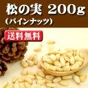松の実200g パインナッツ ナッツ ドライナッツ 送料無料