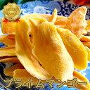 プライムドライマンゴー500g 送料無料 タイ産 ドライフルーツ タイマンゴー 直輸入 果物 タイ料理 エスニック 菓子材料 おつまみ おやつ デザート 食品 アジアン スイーツ お菓子 ナンドクマイ