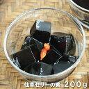 仙草(せんそう)ゼリーの素200g タピオカトッピング 豆花トッピング 台湾スイーツ 手作り 簡単 グラスゼリー 薬草 台湾…