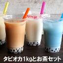 タピオカ1kgと選べるお茶セット 約50杯分 業務用 1000g 送料無料 冷凍タピオカ ブラックタピオカ クイックタピオカ ド…