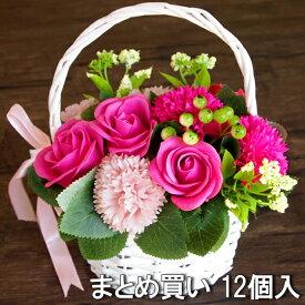 ソープフラワー 花かご12個 ギフト バスケット ブーケシャボンフラワー 造花 アーティフィシャルフラワー カーネーション 花 誕生日 md