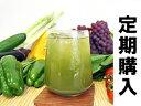 定期購入・258種類の酵素入り青汁