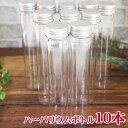 ハーバリウムボトル10本 植物標本 ハーバリウム用 プラスチック瓶 ボトル