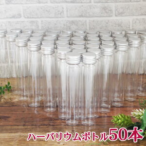 ハーバリウムボトル50本 植物標本 ハーバリウム用 プラスチック瓶 ボトル