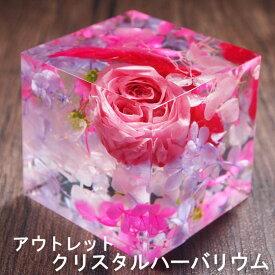 アウトレット・クリスタルハーバリウム フラワーキューブ 送料無料 2020 プレゼント 赤い薔薇 ローズ 3D 誕生日 固める 固まる おしゃれ 送料無料 アートリウム 枯れない プリザーブドフラワー md