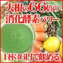 やさい生酵素青汁 1杯36円の酵素入り青汁