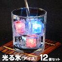 光る氷(アイス)12個入り ダイスキューブ 防水 感知型 LEDセンサー LEDライト パーティーグッズ バー カフェ おもしろ アイスライト LEDイルミネーション 溶けない氷 送料無料