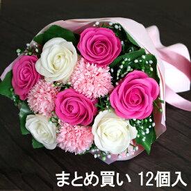 ソープフラワー 花束12個 母の日 母の日ギフト 送料無料 2020 プレゼント ブーケ ギフト シャボンフラワー 造花 アーティフィシャルフラワー 花 花材 誕生日 お祝い 業務用 md