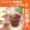定期購入・ケルセチン配糖体しょうが紅茶60g×2個