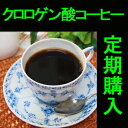 クロロゲン コーヒー