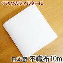 手作りマスク 不織布10m(3/31以降出荷) 無漂白 フィルターシート 日本製 国産 ますく 防塵 空気清浄 生地 花粉 手作り…