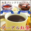 プーアル紅茶30包 プーアル熟茶 祁門紅茶 世界三大紅茶 ティーバッグタイプ プーアル茶 紅茶 発酵茶※半額クーポン対象商品※