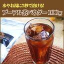 プーアル茶 クイックパウダー100g