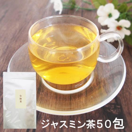 ジャスミン茶 令和茶 れいわちゃ 期間限定パッケージ ティーバッグ50包 水出し 送料無料 茉莉花茶 粉砕茶葉