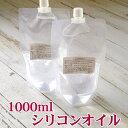 シリコンオイル1L 1000ml 1リットル ハーバリウムオイル シリコーンオイル1l 1000ML 350cst 送料無料 花材 花材料 ア…
