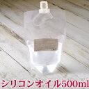 シリコンオイル500ml 0.5l ハーバリウムオイル シリコーンオイル500ml 0.5l 送料無料 ハーバリューム ハーバリーム