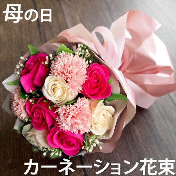 母の日ギフト2019 カーネーション&ローズ花束 ソープフラワー 花束 ブーケ ギフト シャボンフラワー 造花 アーティフィシャルフラワー 花材 母の日プレゼント 今年の母の日 誕生日 挨拶 母 プレゼント