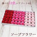 ソープフラワー ローズ ヘッド バラ 材料 花材 造花 シャボンフラワー 工作 DIY クラフト 看板 ボード アレンジメント…