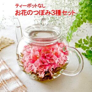 お花のつぼみ3種 送料無料 工芸茶 花茶 中国茶 茶葉