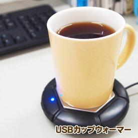 USBカップウォーマー 送料無料