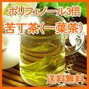 一葉茶(苦丁茶)50g 一葉茶/苦丁茶/くていちゃ/くちょうちゃ/ダイエット・一葉茶/ダイエット・苦丁茶/クロロゲン酸・苦丁茶