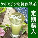 定期購入・ケルセチン配糖体緑茶