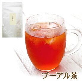 プーアル茶(プーアール茶 プアール茶) 令和茶 れいわちゃ 期間限定パッケージ ティーバッグ30包/茶葉120g/カテキン入20包 ポット用 カップ用