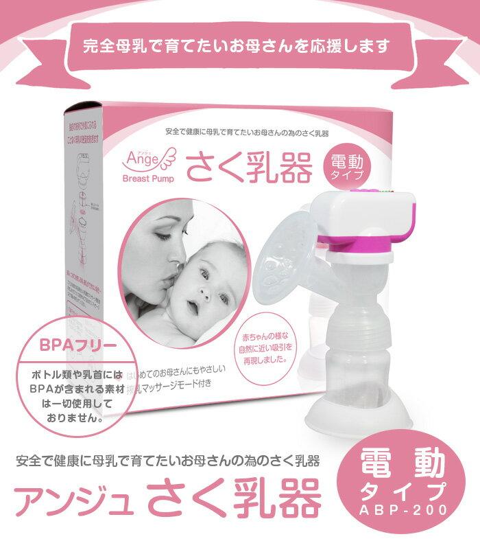 【送料無料】アンジュスマイル 電動搾乳器 ABP-200