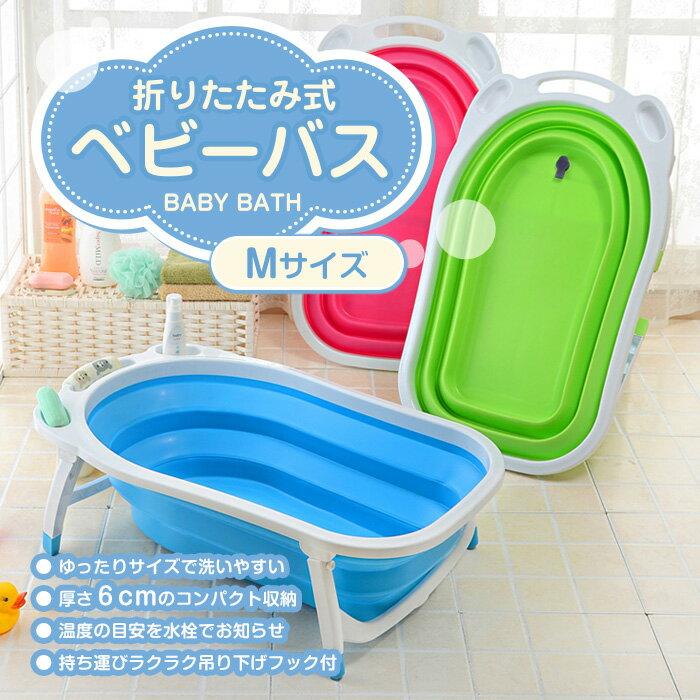 【送料無料】折り畳み式 ベビーバス Mサイズ