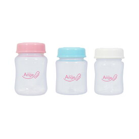 【送料無料】アンジュスマイル 母乳ボトル 3本セット ABP-200B 母乳 ボトル 保存用
