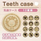 乳歯ケース【REV100】