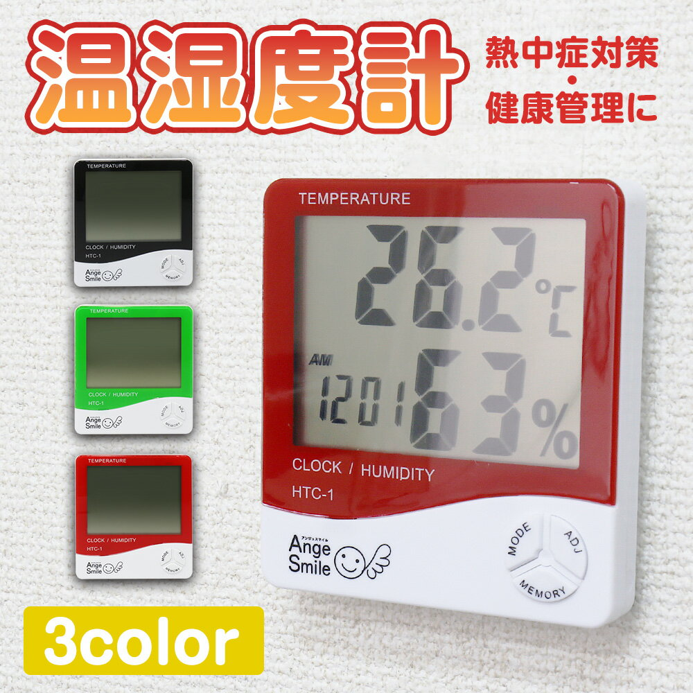 【ゆうメール送料無料】アンジュスマイル デジタル温湿度計 時計機能 置きスタンド フック穴付き