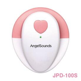 【送料無料】胎児超音波心音計エンジェルサウンズ JPD-100S