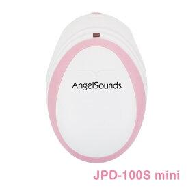 【送料無料】胎児超音波心音計エンジェルサウンズ JPD-100S miniマタニティ 妊娠 妊婦